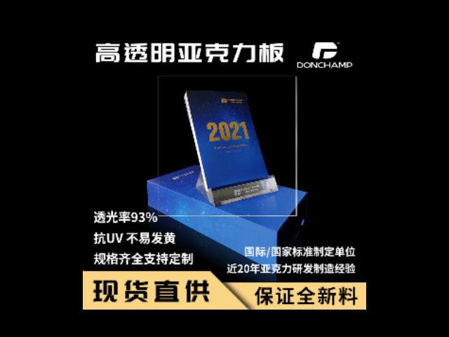 廣州透明亞克力板廠家電話 服務為先「江蘇湯臣新材料供應」