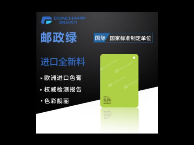 南京有色亚克力价格 欢迎来电「江苏汤臣新材料供应」