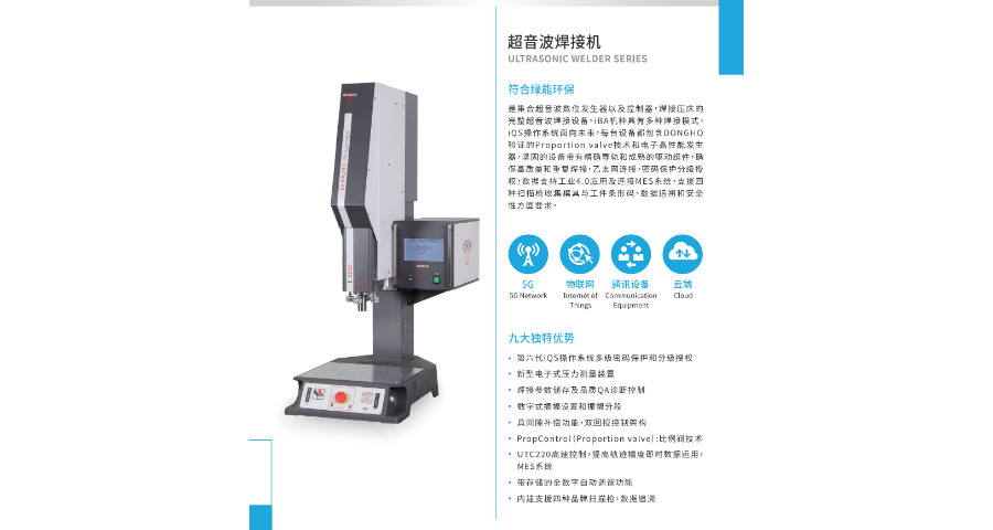 昆山40K超聲波熔接機價格「昆山東和超聲波設備供應」