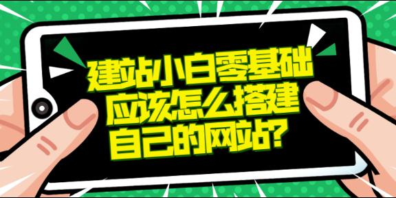 益阳微信运营网站运营怎么做 湖南多途数字科技供应