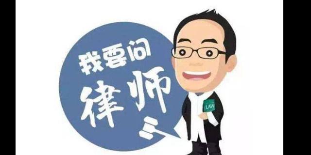 劳动法律咨询 贴心服务 广东创道律师事务所供应