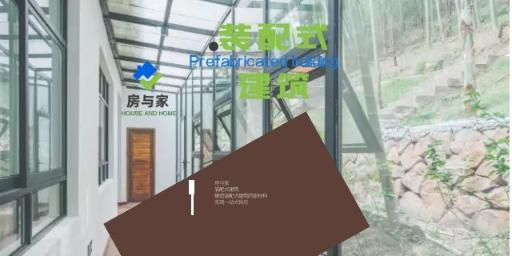 酉陽裝配式建筑生產廠家 真誠推薦 重慶房與家供應鏈管理供應