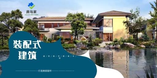 渝中區綜合裝配式建筑 鑄造輝煌 重慶房與家供應鏈管理供應
