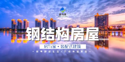 重庆美观大方的钢结构房屋 贴心服务 重庆房与家供应链管理供应