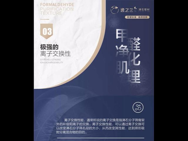 衢州沸石壁材如何购买 贴心服务「浙江沸晶科技供应」