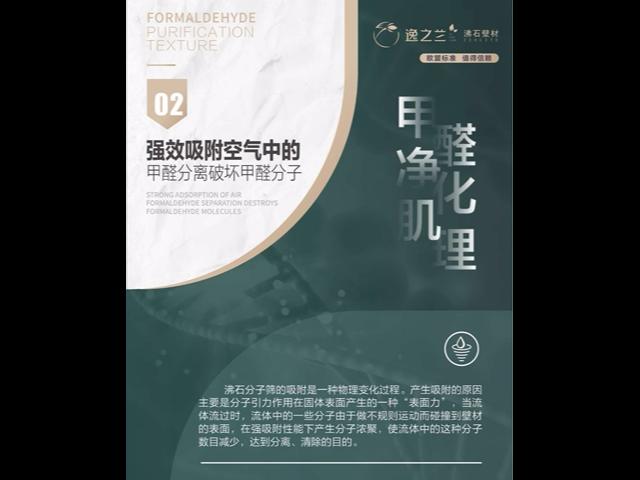浙江逸之蘭壁材品牌哪家好 歡迎咨詢「浙江沸晶科技供應」
