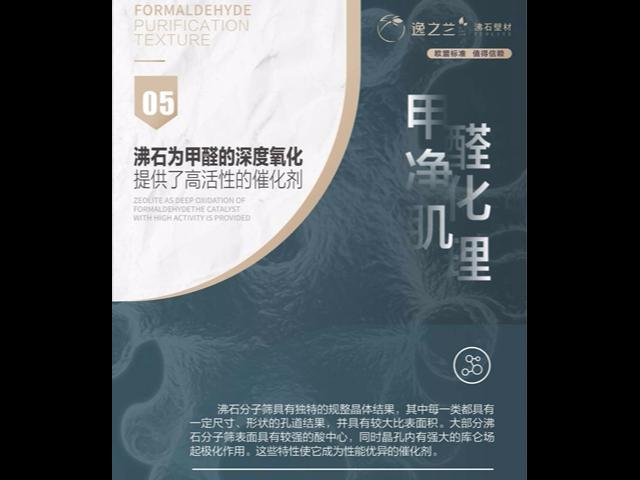 湖州买沸石壁材逸之兰 创新服务「浙江沸晶科技供应」