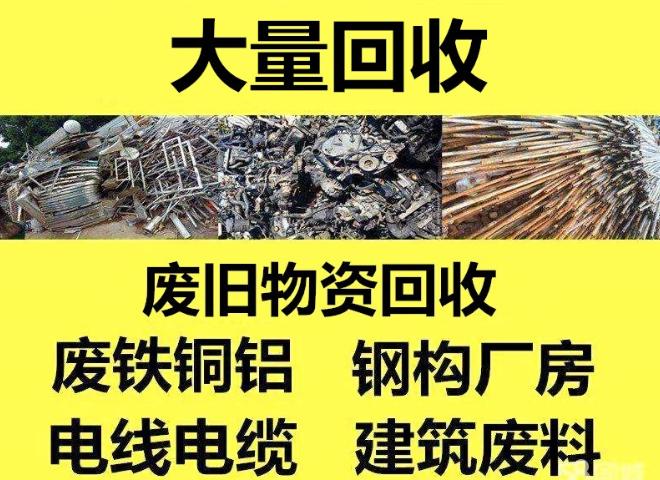 安宁回收整厂设备 云南逸收再生资源回收供应