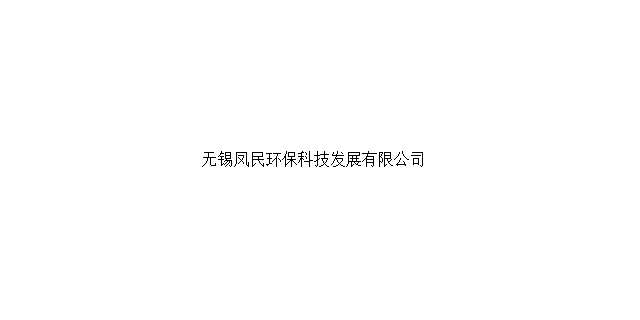 污水泵站 服务为先 凤民