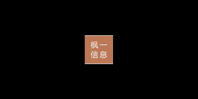 相城區優勢技術咨詢質量服務 上海楓一信息科技供應