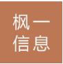 镇海区质量技术开发服务保障「上海枫一信息科技供应」