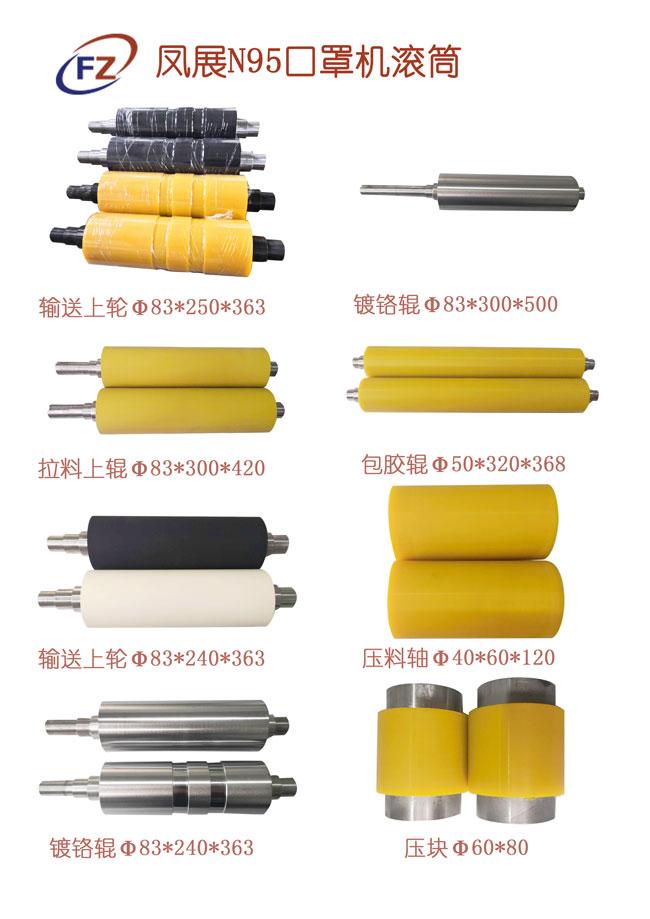 厦门N95口罩机胶辊生产商 信息推荐 厦门凤展胶辊制造供应