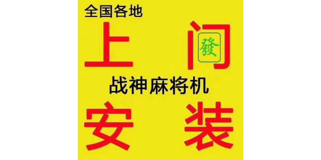 貴州無聲麻將機一臺多少錢 推薦咨詢「海南豐輝文化科技供應」