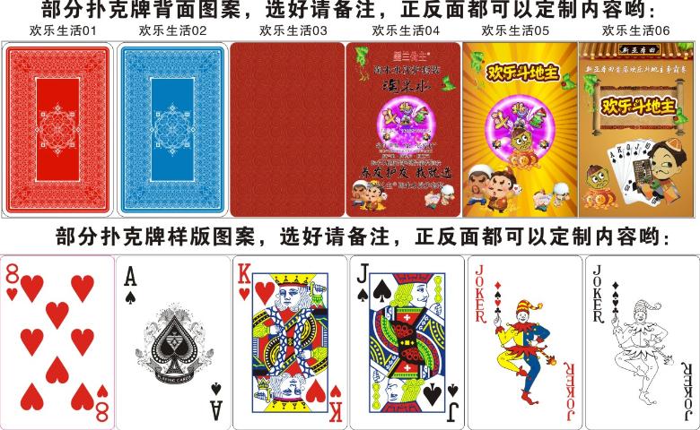 郑州魔术扑克牌品牌哪个好