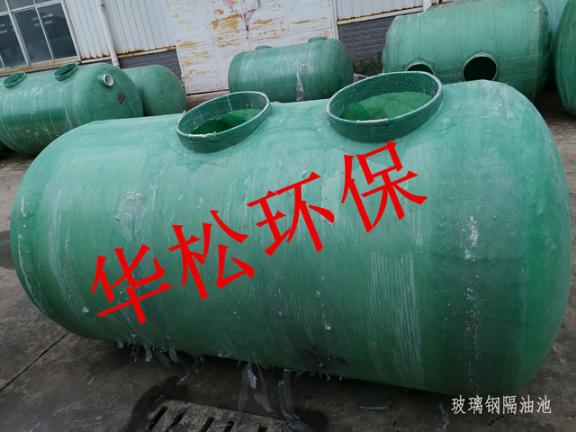 漳州玻璃钢隔油池直销 推荐咨询 福建省华松环保科技供应