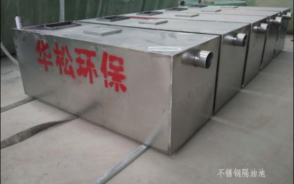 漳州不锈钢隔油池生产商 有口皆碑 福建省华松环保科技供应