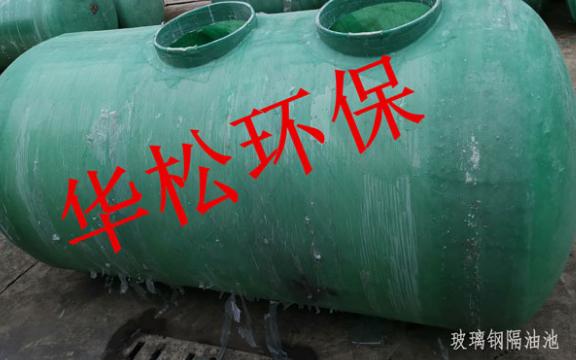 漳州隔油池厂家 来电咨询 福建省华松环保科技供应