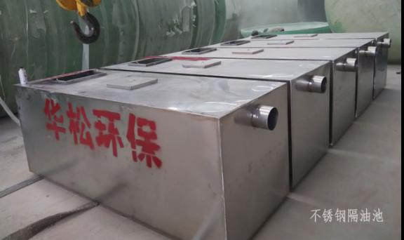 漳州不锈钢隔油池直销 诚信服务 福建省华松环保科技供应