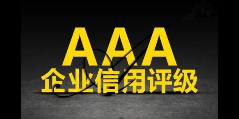 苏州现代化企业信用评级技术指导「富林轻工产品供应」