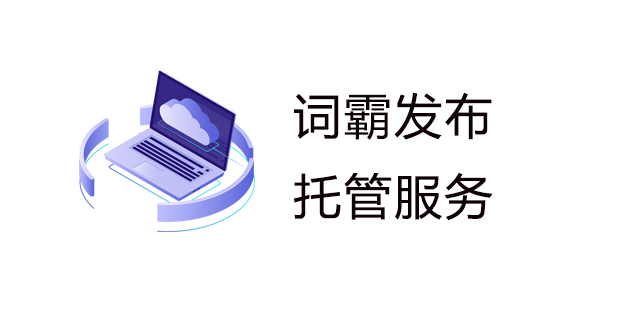 广州品牌全网霸屏软件 诚信经营 佛山珍岛供应