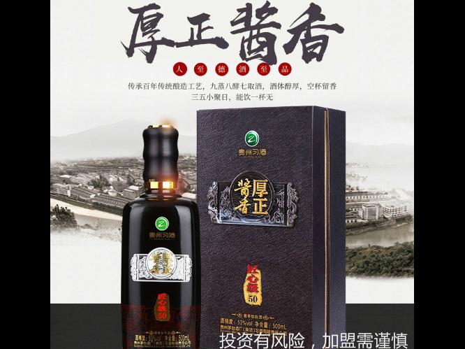 肇庆酱香酒创业加盟 客户至上 佛山市南海霖龙酒业供应