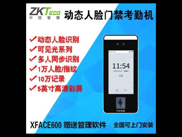 佛山指纹门禁维修电话 欢迎来电「广州富仕电子科技供应」