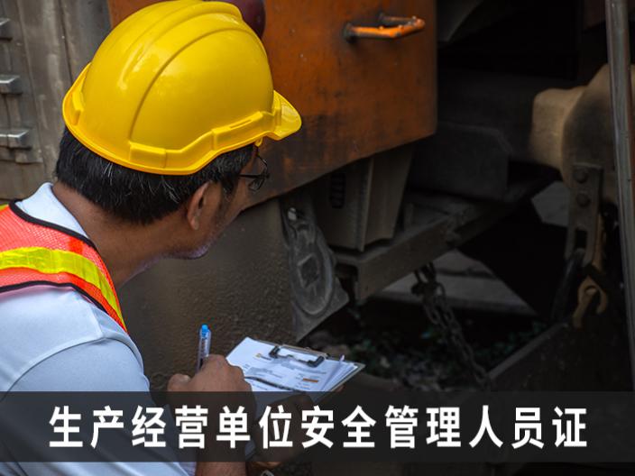 广东安全生产管理人员资格证好考吗