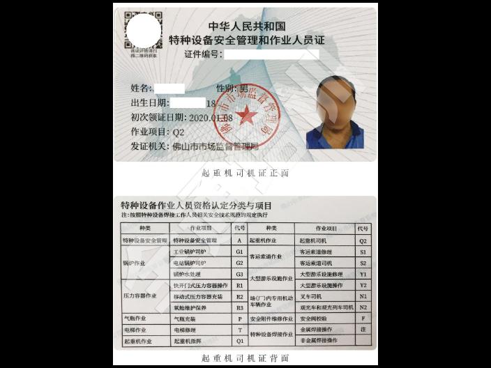 揭阳叉车操作证报名
