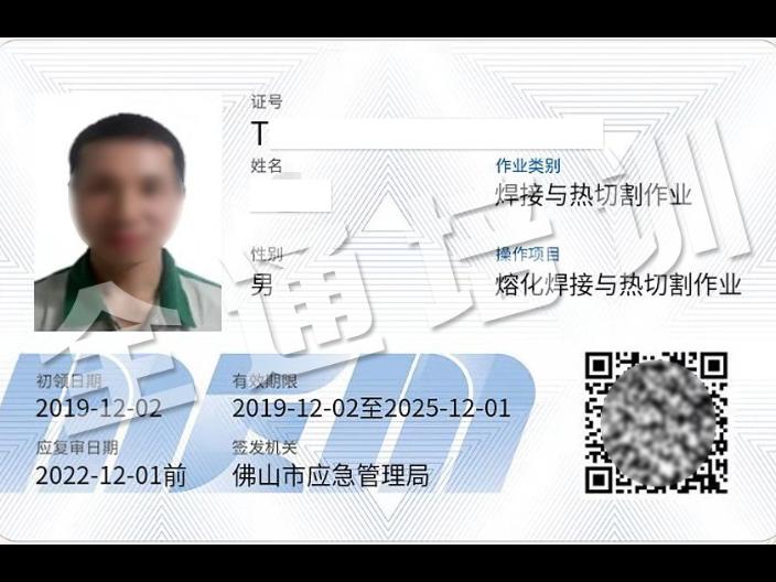 阳江电工特种作业上岗证实操考试