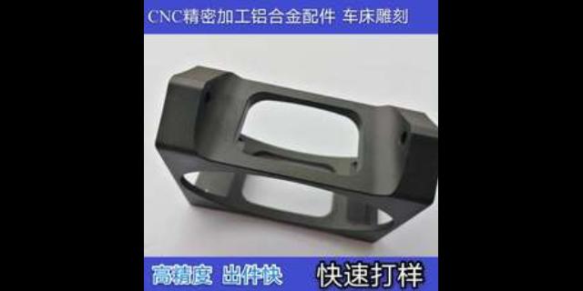 清远机械配件定制CNC高效率,CNC