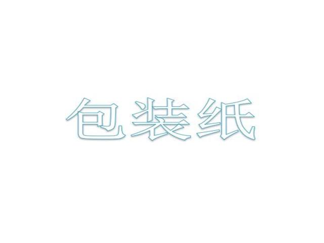 普陀區禮包紙袋紙報價表「蘇州富進佳科技供應」