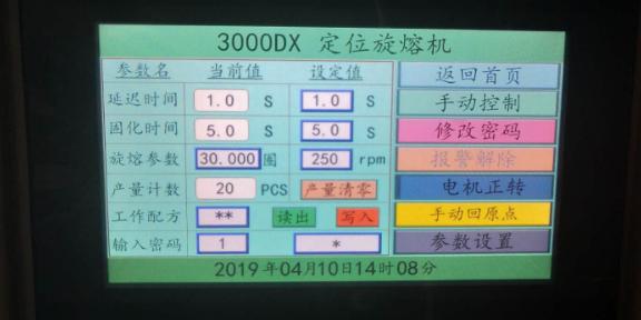 上海自动旋熔机按需定制 欢迎咨询 昆山福如斯精密机械供应