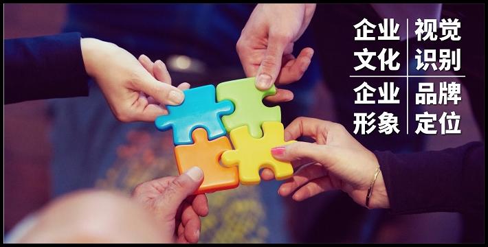 山东企业形象定位 上海复为品牌策划供应