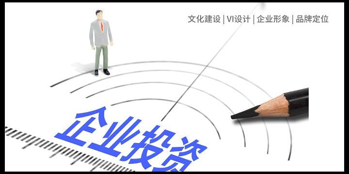 濟寧企業效應建設哪家好 上海復為品牌策劃供應