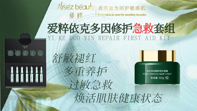 上海轻度敏感肌方法 爱粹供应