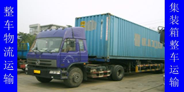 太仓至广州集装厢整车运输返程车物流运输 来电咨询「上海赣峰物流供应」
