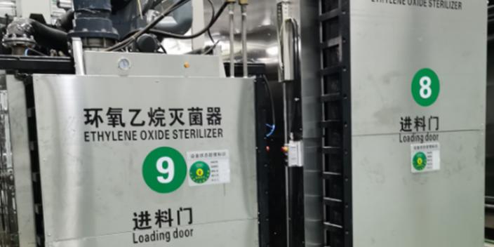 福建大型环氧乙烷灭菌