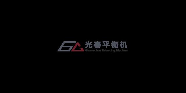 口碑好萬向節動平衡機售價「上海光春動平衡機設備供應」