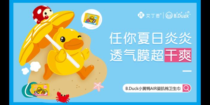北京专业卫生巾采购