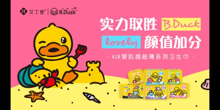 北京柔棉卫生巾品牌排名「广东利信科技供应」