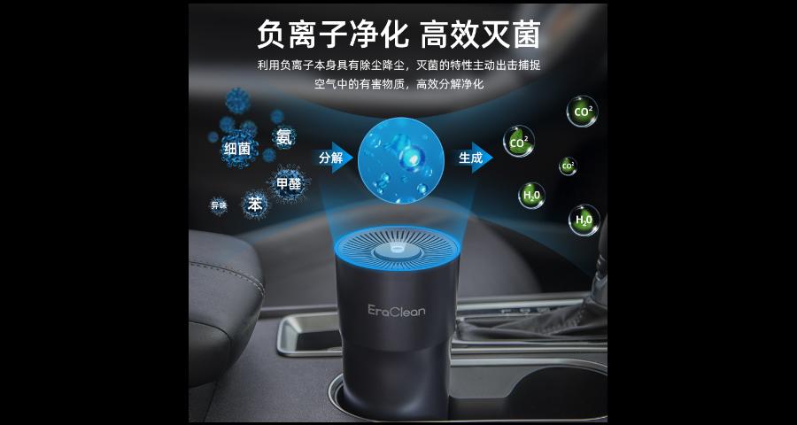 艾瑞克林车载除味器定制哪家好 服务为先 广东艾瑞克林科技供应