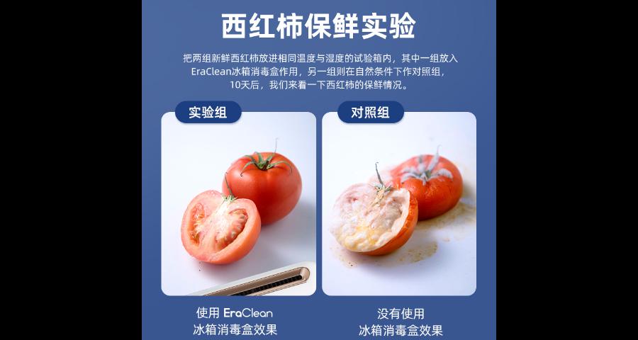上海冰箱除味器定制價格