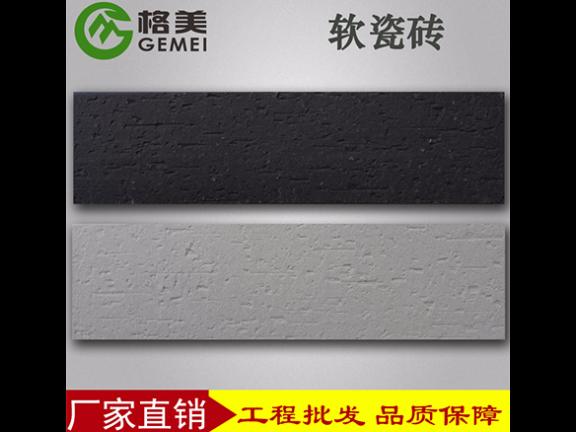 佛山MCM柔性石材生产 来电咨询 广东格美软瓷科技供应