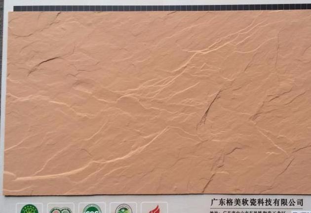 四川柔性石料哪里能买到 真诚推荐 广东格美软瓷科技供应