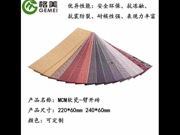 苏州软瓷柔性饰面砖批发价