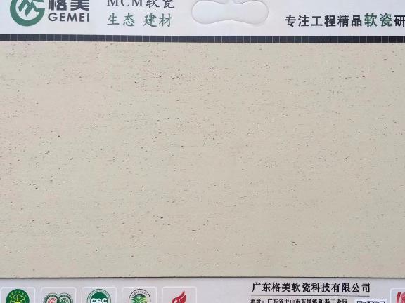 北京软瓷市场价格,软瓷