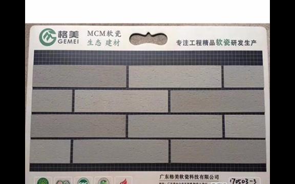 四川軟瓷磚生產公司 誠信為本 廣東格美軟瓷科技供應