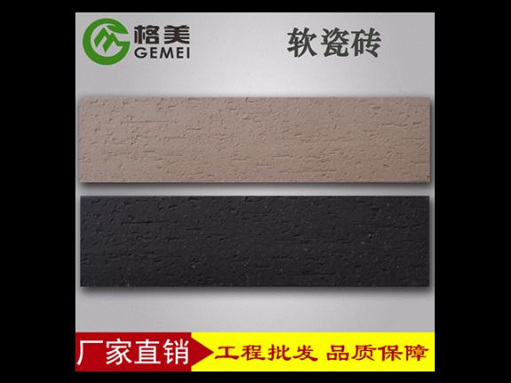 山東柔性磚批發價 來電咨詢「廣東格美軟瓷科技供應」
