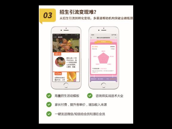 河南学习教育培训哪家好 广州六米网络科技供应