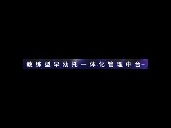 黑龍江早期托育有什么用「廣州六米網絡科技供應」